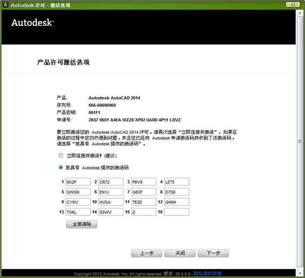 cad2014详细安装图解步骤