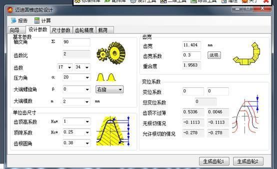 solidworks好用插件迈迪三维设计软件工具介绍图片